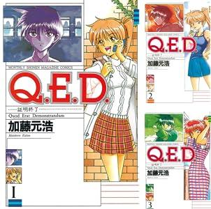 Q.E.D.―証明終了― (全50巻) Kindle版