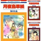 [まとめ買い] 月夜烏草紙(花とゆめコミックス)