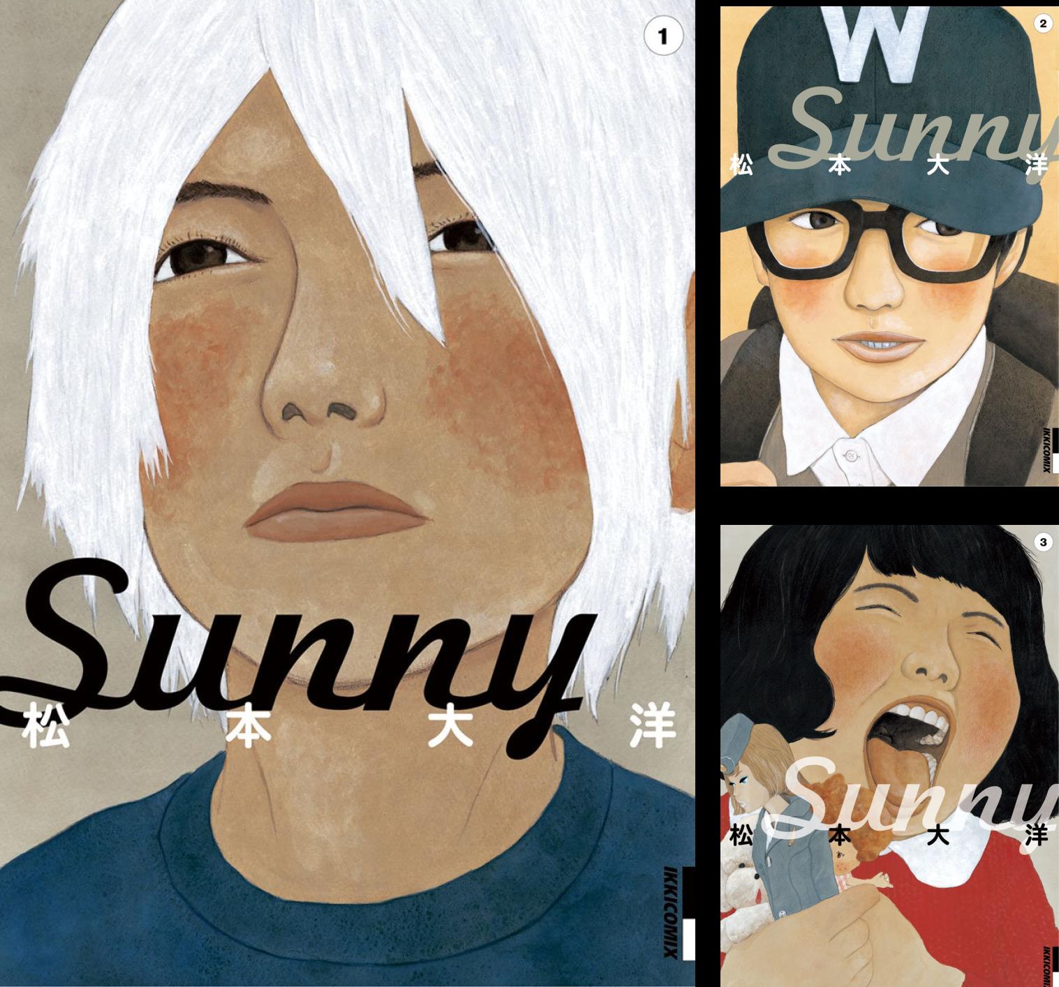 [まとめ買い] Sunny(IKKI COMIX)