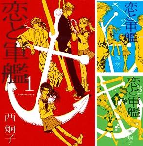 恋と軍艦 (全8巻)(なかよしコミックス)