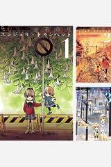 エンジェル・トランペット Kindleシリーズ