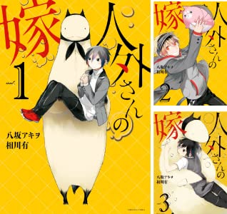 人外さんの嫁 (全9巻)(ZERO-SUMコミックス)