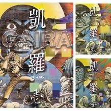[まとめ買い] 凱羅 GAIRA -妖都幻獣秘録-