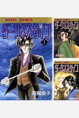 ダークネス・サイコ Kindleシリーズ
