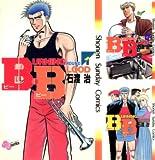 [まとめ買い] B.B(少年サンデーコミックス)