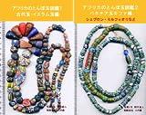 African Trade Beadsの世界