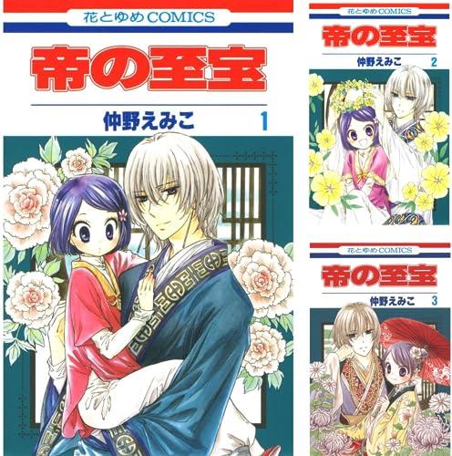 帝の至 宝 コミック 1-7巻セット (花とゆめCOMICS) 仲野えみこ