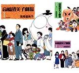 [まとめ買い] 高橋留美子劇場(ビッグコミックス)