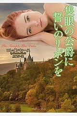 隻眼の公爵に誓いのリボンを (ラズベリーブックス) Kindle版