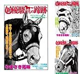 [まとめ買い] 新・優駿たちの蹄跡 復活(KCGコミックス)