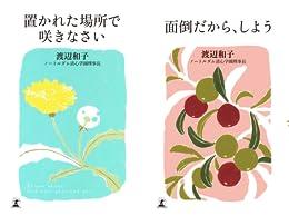 [まとめ買い] 置かれた場所で咲きなさい(幻冬舎単行本)