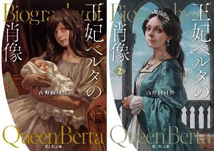王妃 ベルタ の 肖像 『王妃ベルタの肖像』|感想・レビュー・試し読み