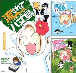 流されて八丈島 (全5巻)(ぶんか社コミックス)