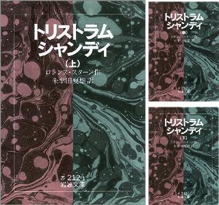トリストラム・シャンディ (全3巻) Kindle版