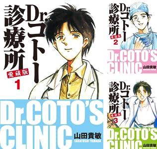 Dr.コトー診療所 愛蔵版 (全26巻)(ゴマブックス)