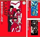 [まとめ買い] 東京BABYLON[愛蔵版](カドカワデジタルコミックス)
