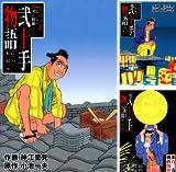 [まとめ買い] 弐十手物語 (101-110)