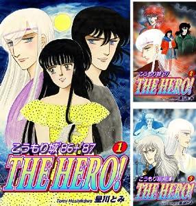 こうもり城 THE HERO! (全9巻)(オフィス漫)