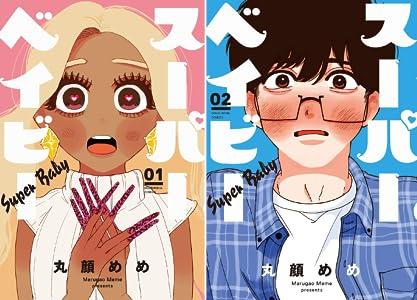 スーパーベイビー (全2巻)(ラバココミックス)