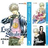 [まとめ買い] Luck Stealer(ジャンプコミックスDIGITAL)