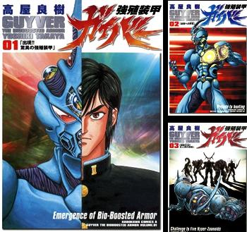 [まとめ買い] 強殖装甲ガイバー(角川コミックス・エース) Kindle版