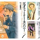 [まとめ買い] 天才ファミリー・カンパニー(幻冬舎コミックス漫画文庫)