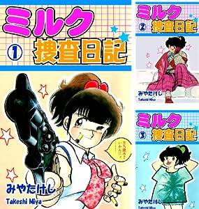ミルク捜査日記