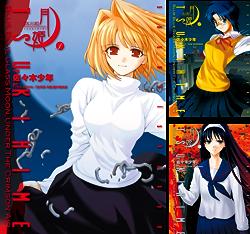 [まとめ買い] 真月譚 月姫(電撃コミックス) 著者:  佐々木少年