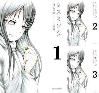 ミスミソウ 完全版 (全6巻) Kindle版