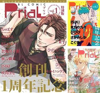 PriaL特別版 (全3巻)(インテルフィン)