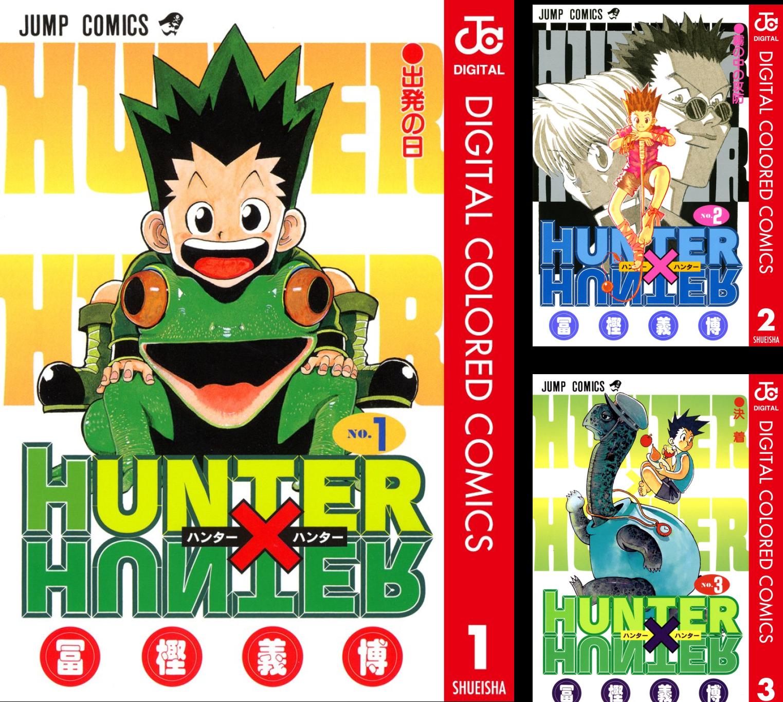 [まとめ買い] HUNTER×HUNTER カラー版(ジャンプコミックスDIGITAL)