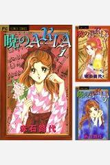 暁のARIA Kindleシリーズ