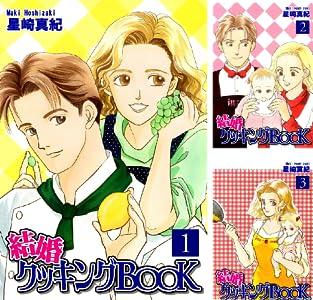 結婚クッキングBOOK (全5巻)(オフィス漫)