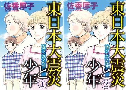 東日本大震災と少年 (全2巻)(素敵なロマンス ドラマチックな女神たち)