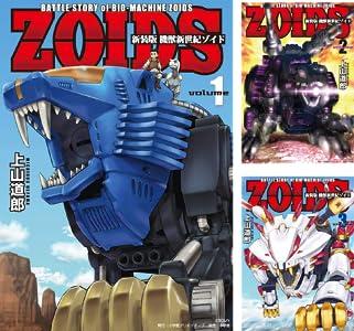 新装版 機獣新世紀 ZOIDS