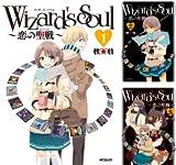 [まとめ買い] Wizard's Soul(コミックフラッパー)