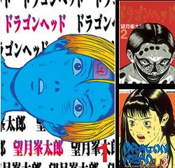 [まとめ買い] ドラゴンヘッド(ヤングマガジンコミックス) 著者:  望月峯太郎