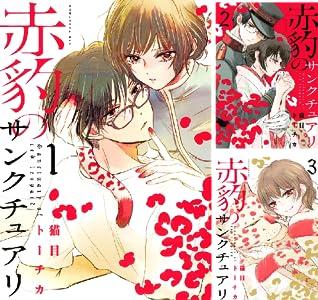 赤豹のサンクチュアリ (全3巻)(ITANコミックス)