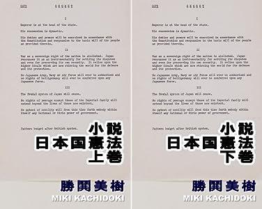 憲法の成立過程