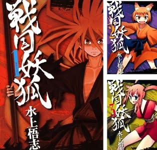 戦国妖狐1~4巻