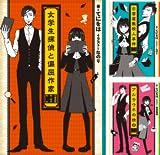 [まとめ買い] 女学生探偵と偏屈作家