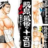 鮫島、最後の十五日(少年チャンピオン・コミックス)