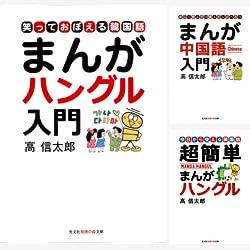 まんが語学シリーズの画像です。クリックして詳細を表示します。