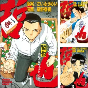哲也~雀聖と呼ばれた男~ (全41巻) Kindle版
