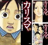 [まとめ買い] カリスマ(アクションコミックス)