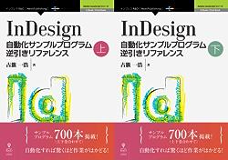 InDesign自動化サンプルプログラム逆引きリファレンス上 (Adobe JavaScript(NextPublishing))