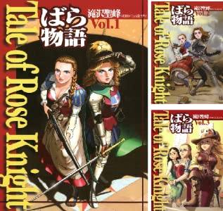 Tale of Rose Knight - ばら物語