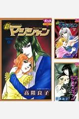 新マジシャン Kindleシリーズ
