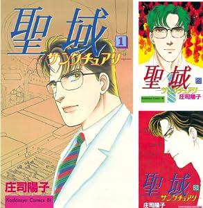 聖域 ―サンクチュアリ― (全5巻)(BE・LOVEコミックス)