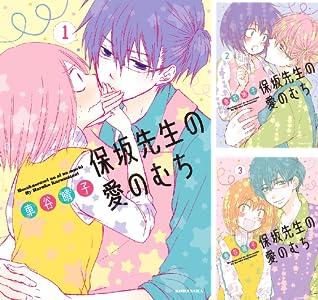 保坂先生の愛のむち (全3巻)(ARIAコミックス)